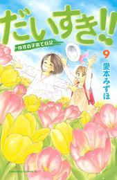 だいすき!!~ゆずの子育て日記~(9) 漫画