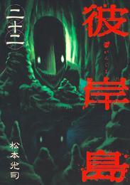 彼岸島(22) 漫画