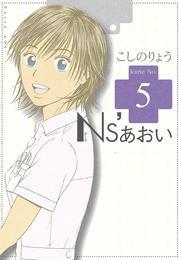 Ns'あおい(5) 漫画