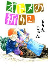 オトメの祈り 第2巻 漫画