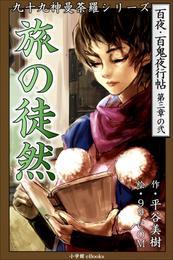 九十九神曼荼羅シリーズ 百夜・百鬼夜行帖14 旅の徒然 漫画