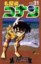 名探偵コナン(31) 漫画