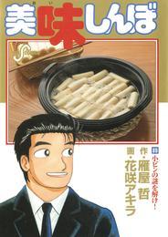 美味しんぼ(89) 漫画