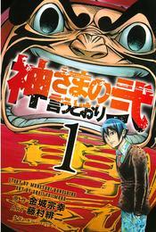 神さまの言うとおり弐(1) 漫画