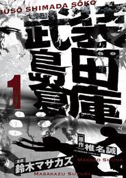 武装島田倉庫(1) 漫画