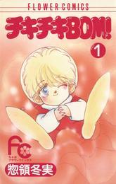 チキチキBOM(ボン)!(1) 漫画