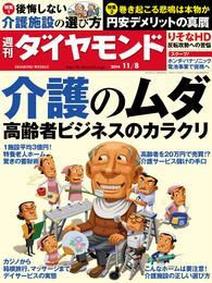 週刊ダイヤモンド 14年11月8日号 漫画