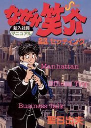なぜか笑介(しょうすけ)(23) 漫画