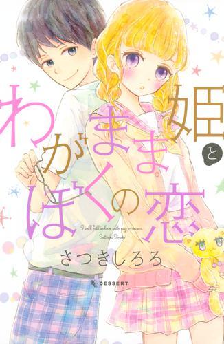 わがまま姫とぼくの恋 漫画