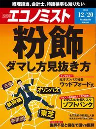 週刊エコノミスト (シュウカンエコノミスト) 2016年12月20日号 漫画