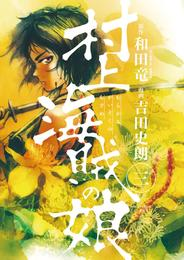 村上海賊の娘(3) 漫画