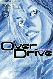 Over Drive(7) 漫画