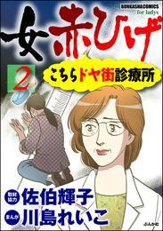 女赤ひげ こちらドヤ街診療所 2 漫画