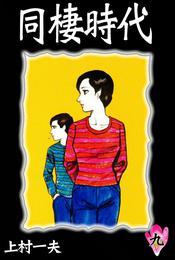 同棲時代 (9) 漫画