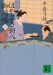 新装版 はやぶさ新八御用帳(三) 又右衛門の女房 漫画