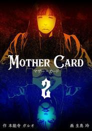 マザー・カード 2