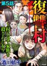 復讐村~村八分で家族を殺された女~(分冊版) 【第5話】 漫画