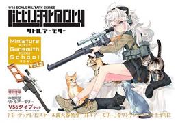 リトルアーモリー ミニチュア ガンスミス スクール Vol.2