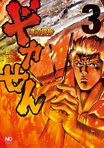 ドカせん(1巻 最新刊)