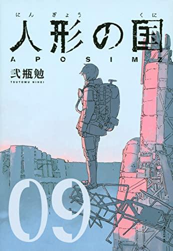 人形の国 (1-7巻 最新刊) 漫画