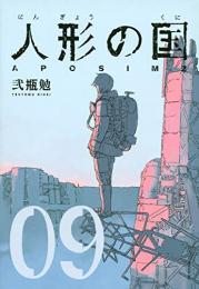 人形の国 (1-8巻 最新刊)