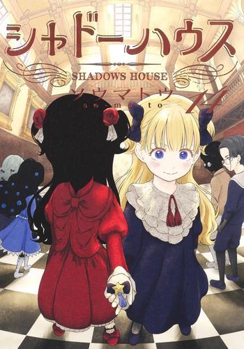 シャドーハウス (1-8巻 最新刊) 漫画