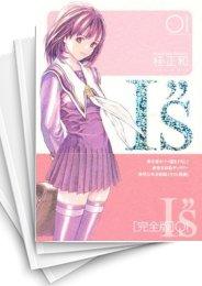 """【中古】I""""S アイズ [完全版] (1-12巻) 漫画"""