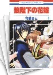 【中古】狼陛下の花嫁 (1-17巻) 漫画