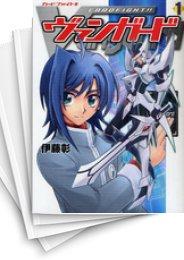 【中古】カードファイト!! ヴァンガード (1-12巻) 漫画