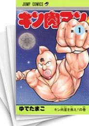 【中古】キン肉マン (1-60巻) 漫画