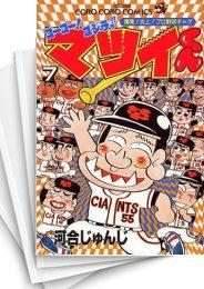 【中古】ゴーゴー!ゴジラッ!!マツイくん (1-11巻) 漫画