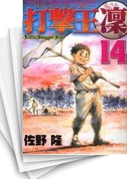 【中古】打撃王 凛 (1-17巻) 漫画