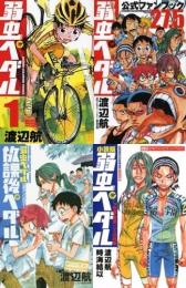弱虫ペダル スペシャルセット 漫画
