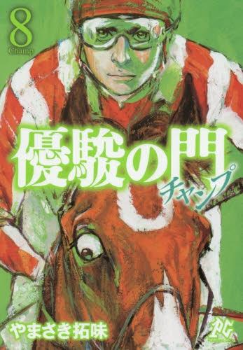 優駿の門 チャンプ (1-8巻 全巻) 漫画