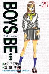 BOYS BE・・・2nd Season 漫画