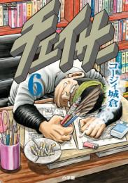 チェイサー 4 冊セット最新刊まで 漫画