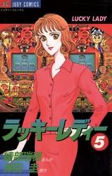ラッキーレディー 5 冊セット全巻 漫画