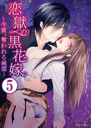 恋獄の黒花嫁~今宵、奪われる純潔~ 5 冊セット最新刊まで 漫画