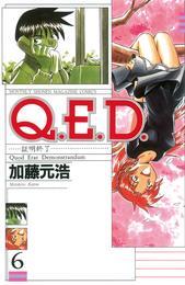 Q.E.D.―証明終了―(6) 漫画