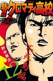 魁!!クロマティ高校(12) 漫画