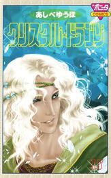 クリスタル☆ドラゴン(17) 漫画