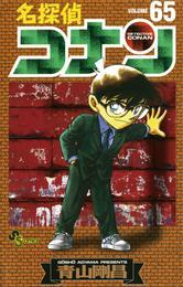 名探偵コナン(65) 漫画