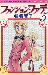 ファンション・ファデ(5) 漫画