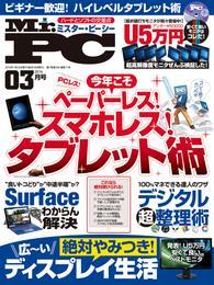 Mr.PC (ミスターピーシー) 2016年 3月号 漫画
