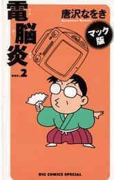 マック版 電脳炎(2) 漫画