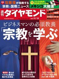 週刊ダイヤモンド 14年11月15日号 漫画