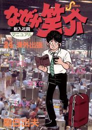 なぜか笑介(しょうすけ)(24) 漫画