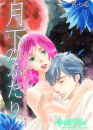 月下のふたり~もういない君は、この恋を許さないだろう~ 7 漫画