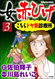 女赤ひげ こちらドヤ街診療所 3 漫画