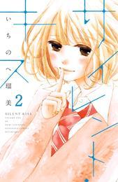 サイレント・キス 分冊版(2) 漫画